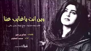 شيلة  وين انت ياغايب عنا || القلب دونك مايتهنا... اداء محمد الصقري طررب  مسرع + بطيء  طررب 2018