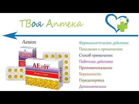 Аевит таблетки - показания (видео инструкция) описание, отзывы
