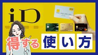 電子マネーのiD(アイディー)とは?ポイントが貯まるお得な使い方やメリット、使えるお店を完全網羅!
