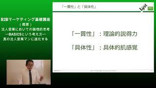 B2Bマーケティング基礎講座(概要)