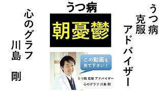 川島 剛 の ブログ http://kokoronograph.com/blog/ □ うつ病で、朝仕事...