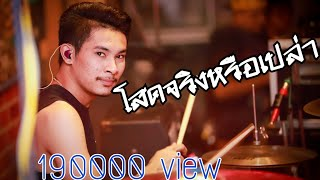 โสดจริงหรือเปล่า - วงแทมมะริน Feat.กุ้ง นนทิยา [ Drum by อาร์ แทมมะริน ]