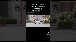 자동차 방전됐을때 시동거는 방법 #shorts How to start the car when it is discharged