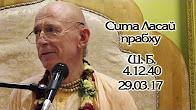 Шримад Бхагаватам 4.12.40 - Сита Ласай прабху