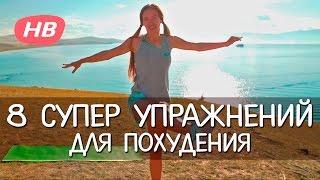 Как Быстро Похудеть.  8 Супер Упражнений.  Елена Силка