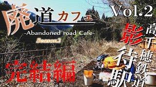 廃道カフェSeason2 Vol.2 高千穂鉄道 影待駅【完結編】Abandoned road Cafe in Kagemachi station of Takachiho railway