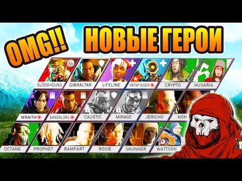 Apex Legends РАССЕКРЕТИЛИ ВСЕХ НОВЫХ ГЕРОЕВ