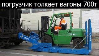 Вилочный погрузчик - толкатель ж.д. вагонов до 700 тонн