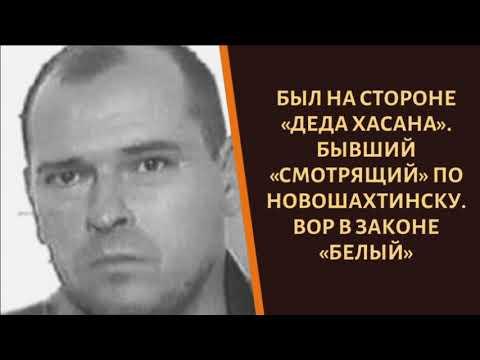 Бывший смотрящий за Ростовом. Вор в законе
