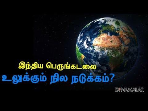 இந்திய பெருங்கடலை உலுக்கும் நில நடுக்கம்?Earthquake will shake Indian Ocean before 31st Dec