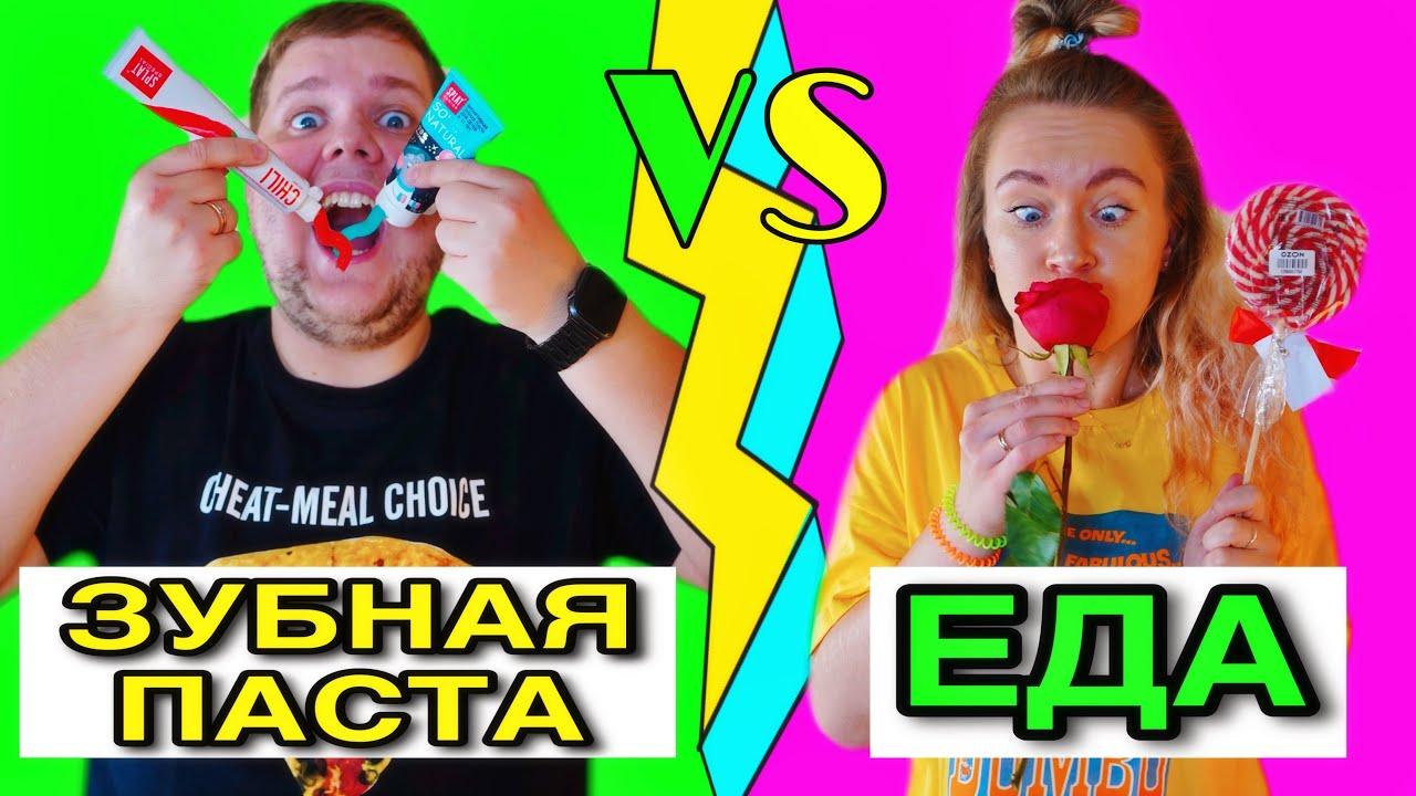 Зубная паста против Обычной еды челлендж ! 15 необычных вкусов !