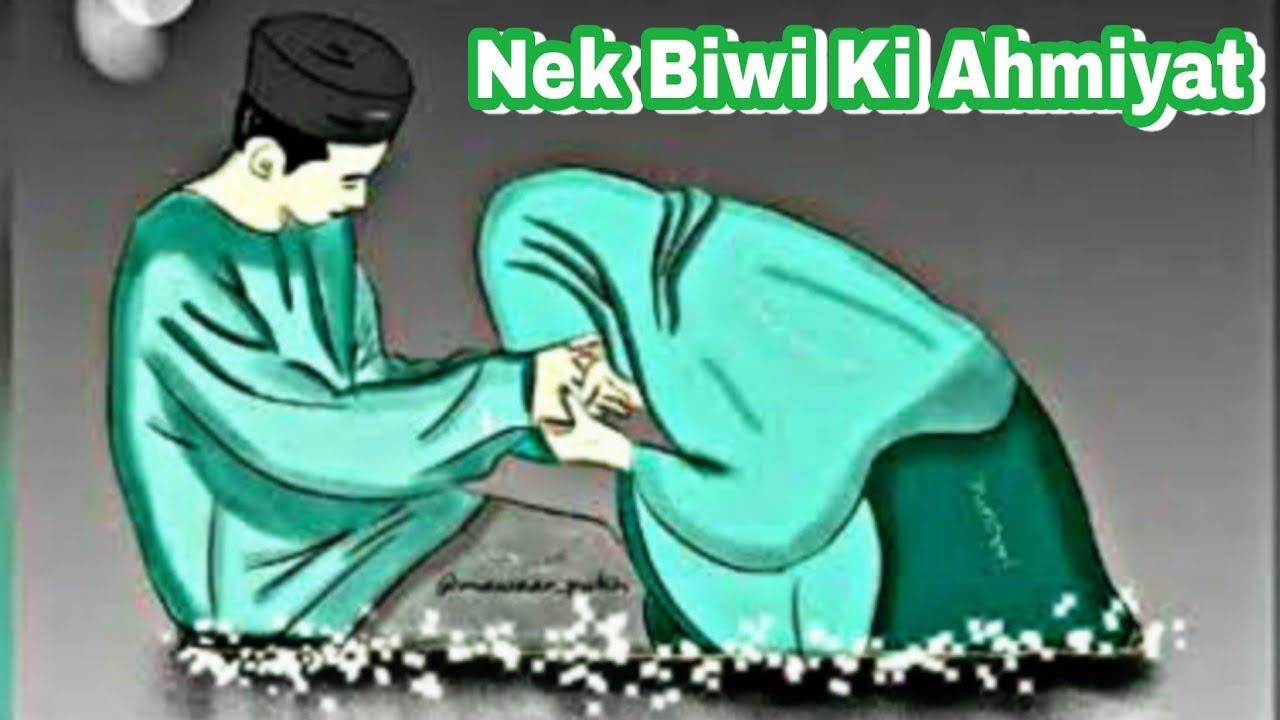 Nek Biwi Ki Ahmiyat    Nek Aurat Ki Pahchan