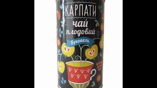 Карпатський чай з лісовими ягодами в Івано-Франківську - оптимальний збір трав та склад  Краща ціна!