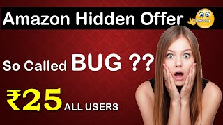 Amazon Hidden Offer || Earn Rs.25 All Users || So called BUG