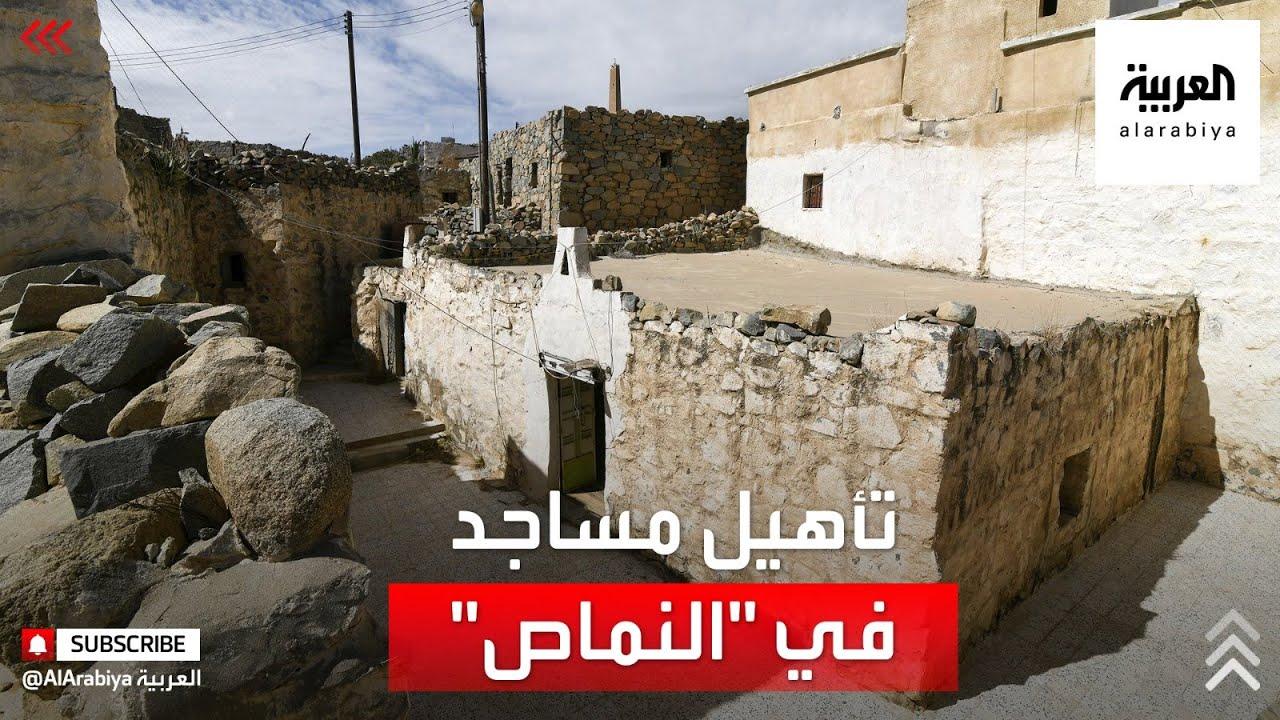 نشرة الرابعة | مشروع تأهيل المساجد التاريخية يعيد الصلاة لثلاثة من أقدم مساجد محافظة النماص السعودية  - 18:58-2021 / 5 / 13