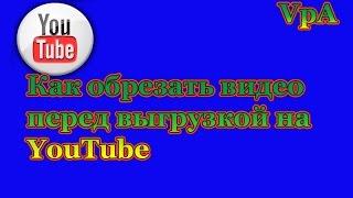 Как обрезать видео в программе YouTube
