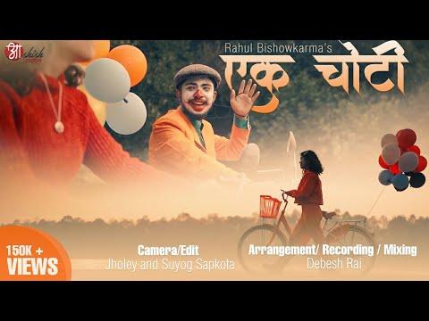Ek Choti| Rahul Bishwakarma|| New Nepali Song 2020 mp3 letöltés