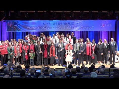 2015 외교단과 함께하는 자선음악회
