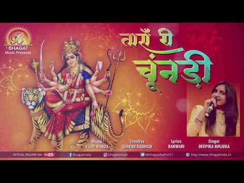 TARA RI CHUNRI | NEW MATA BHAJAN | DEEPIKA BIRJUKA