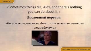 Копия видео №2  Как правильно переводить фильмы и сериалы с английского на русский язык(, 2015-04-22T22:18:28.000Z)
