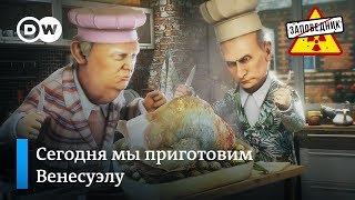 """Трамп и Путин в кулинарном поединке за Венесуэлу – """"Заповедник"""", выпуск 70, сюжет 2"""