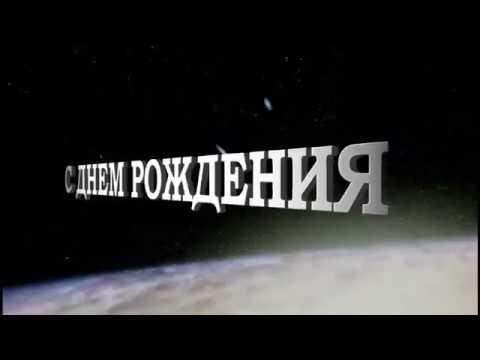 ФУТАЖ С ДНЕМ РОЖДЕНИЯ СУПЕР ПОЗДРАВЛЕНИЕ