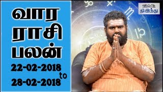 Weekly Tamil Horoscope From 22/02/2018 to 28/02/2018 | வார ராசி பலன்கள் | Tamil The Hindu
