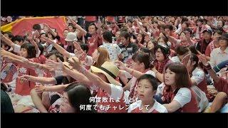 震災の影響でリーグ戦の舞台から離れていたロアッソ熊本にとって、2016...