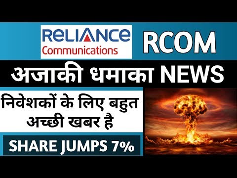 RELIANCE COMMUNICATION DHAMAKA NEWS YOU SHOULD DEFINITELY KNOW 👌👌👌👌