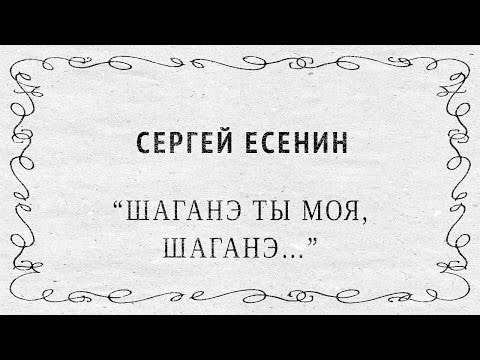 """Шаганэ ты моя, Шаганэ..."" Сергей Есенин"