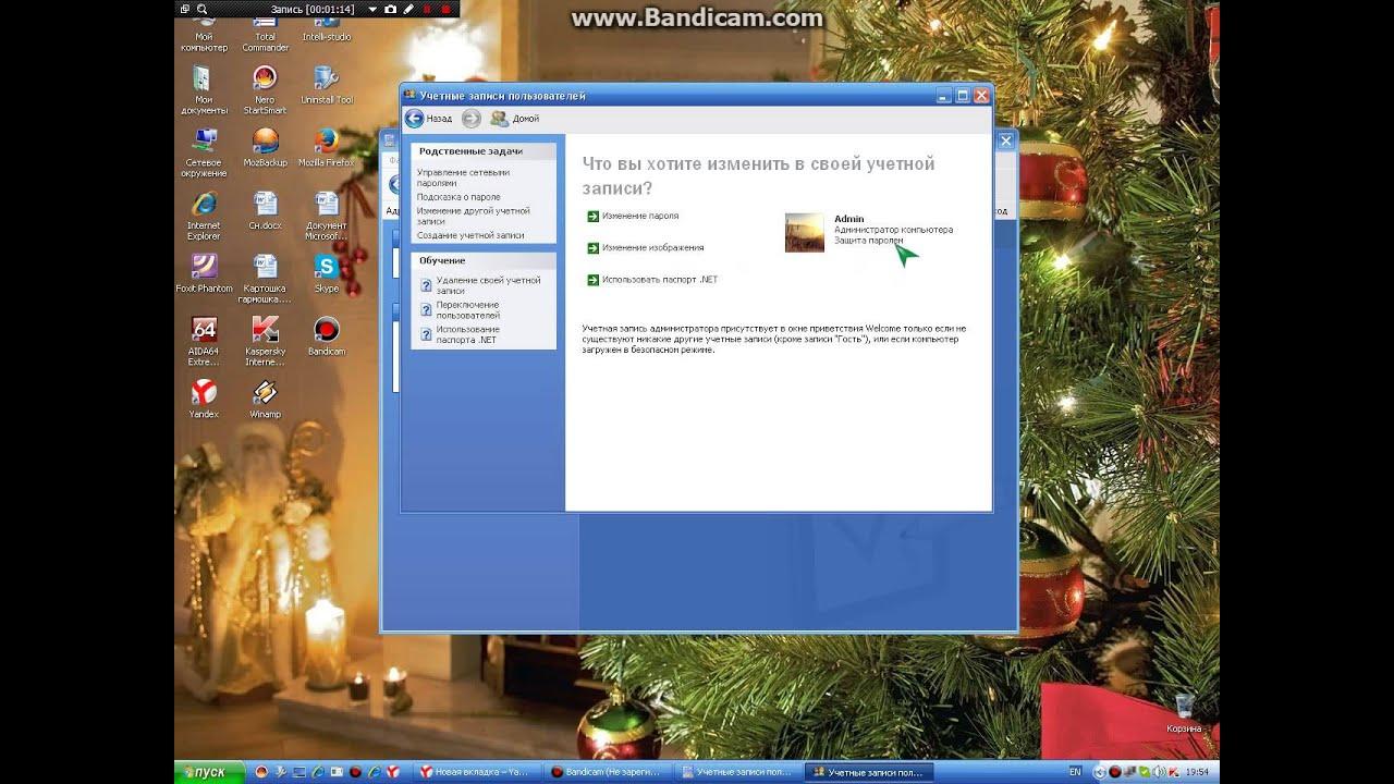 Как поставить пароль на Windows XP и как удалить его !