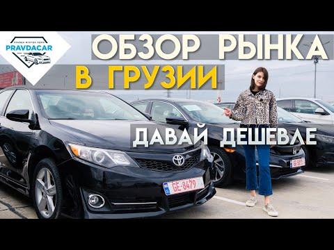 Обзор авторынка в Грузии. Почем авто из Грузии. Доступные машины на Autopapa.