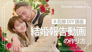 結婚報告動画の作り方 #花嫁DIY 講座  Filmora9×Wedding