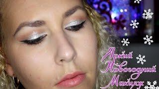 Макияж новогодний сверкающий| Christmas glittering makeup| Sweetysweet Mari