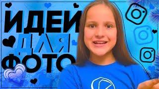 Идеи для фото // Даша Шпица // Yaroslava Byrnusheva