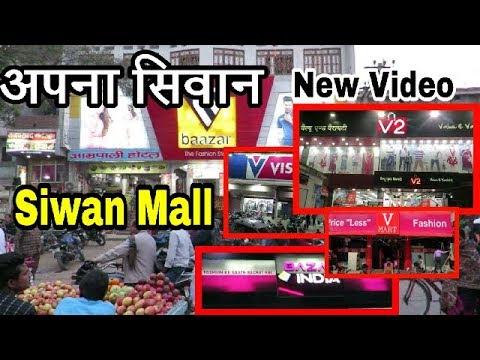 Siwan new video vishal, m mart, v mart, v2, bazar india by My Dear Zindgi