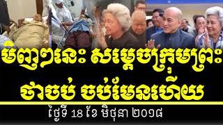 cambodia hot news today, radio khmer all 2018,សម្តេចក្រុមព្រះ ថាចប់ ចប់មែនហើយ ព័ត៌មានថ្មីៗ