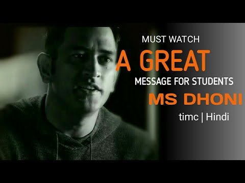 A GREAT MESSAGE FOR STUDENTS – Ms Dhoni – Motivational Video