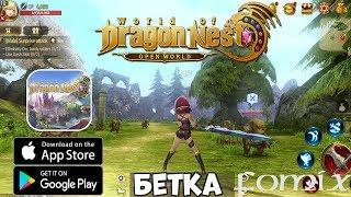 бетка World of Dragon Nest - первый взгляд, обзор (Android Ios)