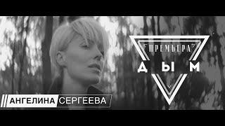 """Ангелина Сергеева - """"ДЫМ"""" (премьера клипа 2018)"""