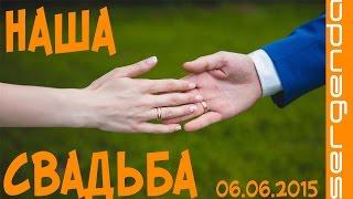 Красивая свадьба 2015 года | Beautiful wedding day 2015
