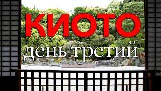 Интересные места Японии. Буддистский храм в Киото(Моя группа ВКонтакте: http://vk.com/nihongaido Мой Инстаграм: https://instagram.com/iizumichyan/ Мой твиттер: https://twitter.com/IizumiChyan Присыла..., 2016-05-10T10:30:00.000Z)