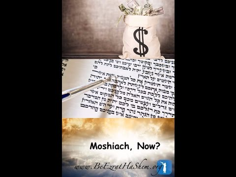MUSSAR Pirkei Avot (29) Money,Torah and Mashiach