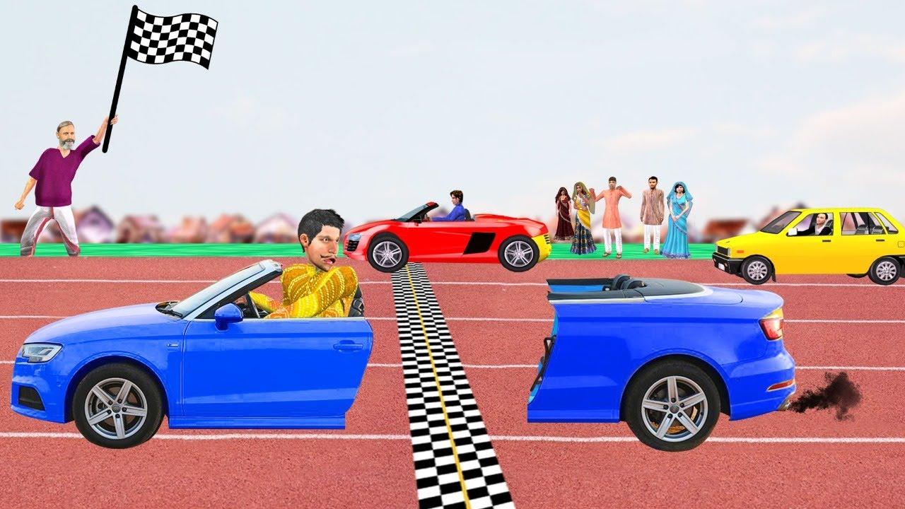 जादुई टूटी स्पोर्ट्स कार Magical Broken Sports Car Race Comedy Video हिंदी कहानियां Hindi Kahaniya
