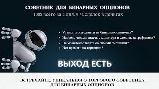 BINARY DRONE 2.0 - Торговый советник для бинарных опционов. Прибыль до 100$ в день.(, 2015-08-17T09:02:43.000Z)