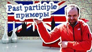 Past participle примеры в английском языке