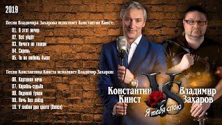Владимир Захаров vs. Константин Кинст – Я тебя спою (AUDIO, 2019)