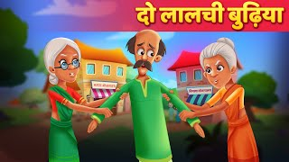 दो लालची बुढ़िया | Hindi Kahaniya For Kids | Moral Stories For Kids | Baby Hazel Hindi Fairy Tale