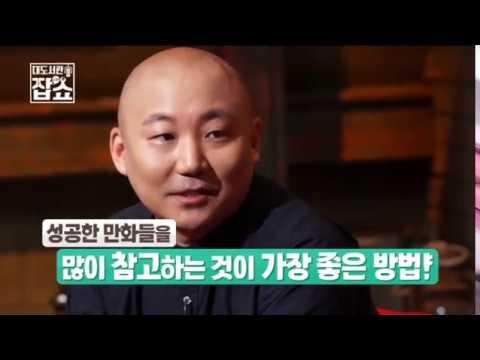 대도서관 잡쇼 - 웹툰 작가 주호민_#001 (0)