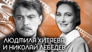 Людмила Хитяева и Николай Лебедев. Актерские судьбы